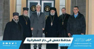 محافظ حمص في دار المطرانية