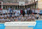 تكريم عدد من الأطفال واليافعين في كرة السلة في المدرسة الغسانية